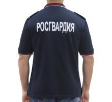 Рубашка Поло Росгвардия, Тёмно-синий( Хлопок)