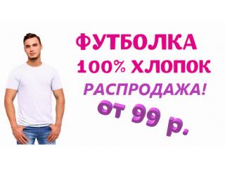 ФУТБОЛКИ ОТ 99 РУБЛЕЙ!!! НОВОГОДНЯЯ РАСПРОДАЖА!!!